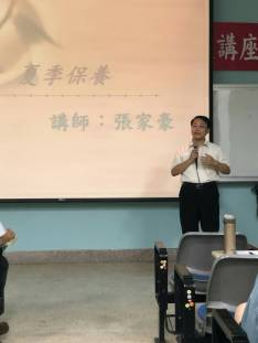 中興康堤中醫 系列講座-夏季保養 (6)
