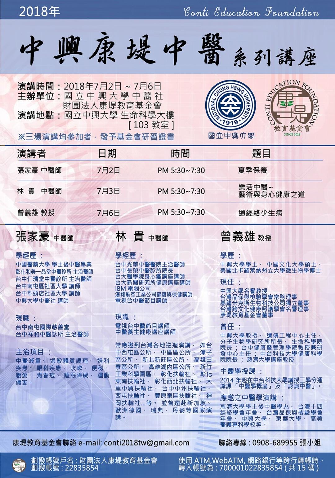 中醫社暑訓演講海報 A4