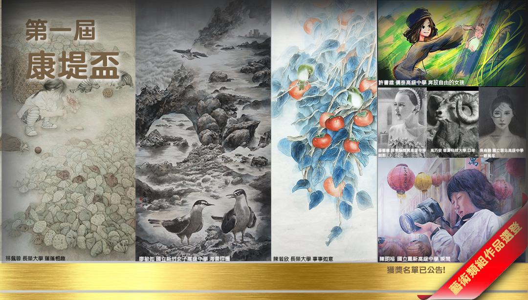 封面4 2018-11-17 作品選登A