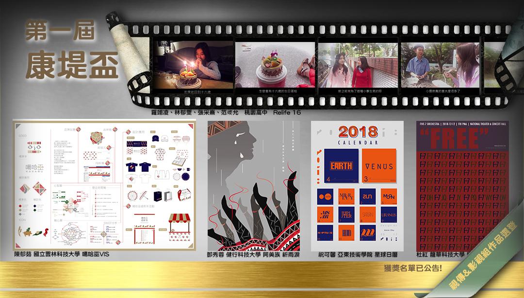 封面4 2018-11-17 作品選登G 拷貝