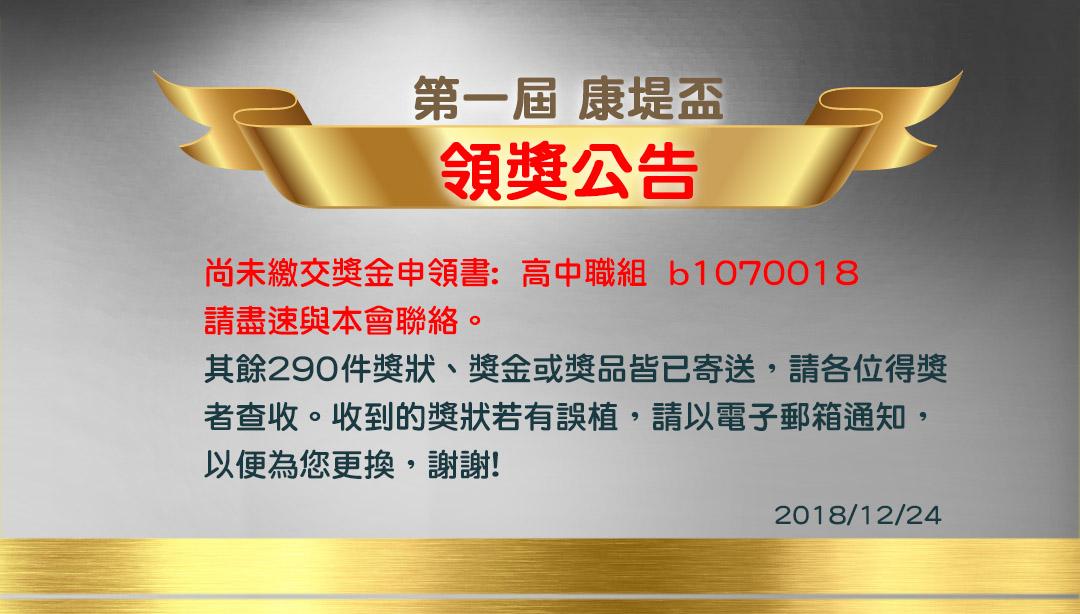 2018-12 24 【第一屆康堤盃領獎公告】 拷貝