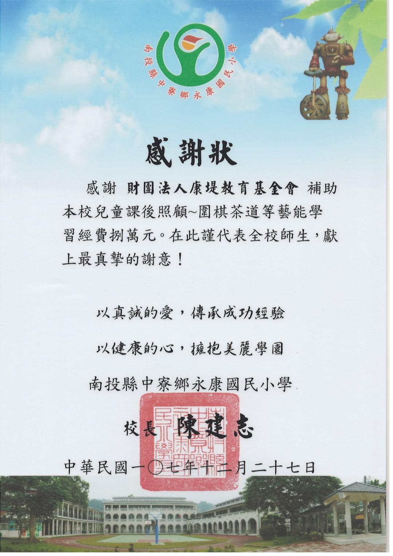 南投中寮永康國小-感謝狀