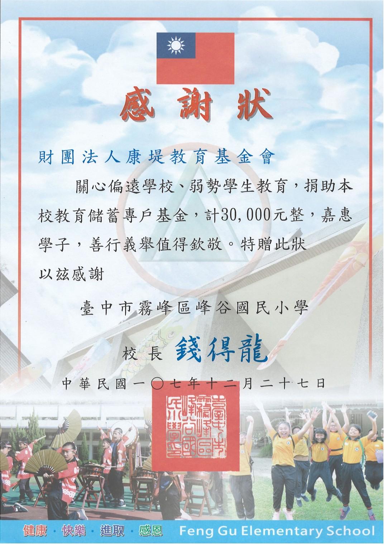台中市峰谷國民小學 感謝狀