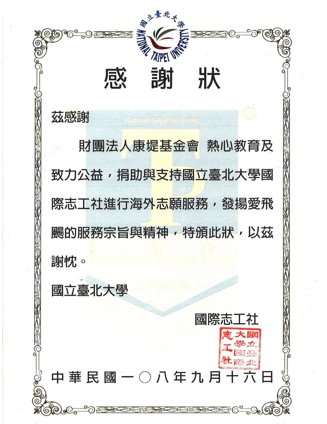 康堤贊助 國立臺北大學 國際志工社[第四屆尼泊爾團]感謝狀
