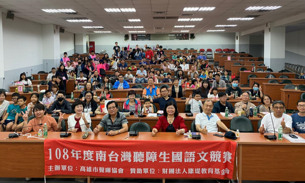 108 年南台灣聽障生國語文競賽 會後全體大合照