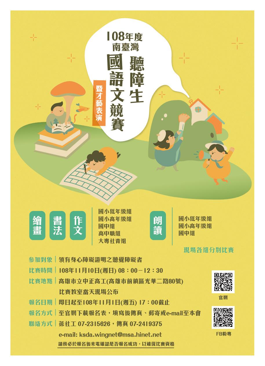 國語文競賽海報(0903)
