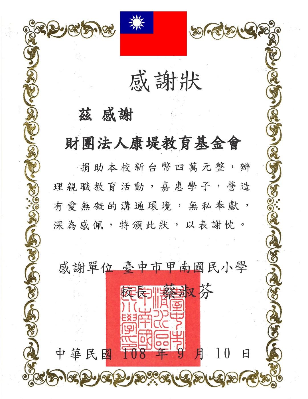 甲南國小 (1)