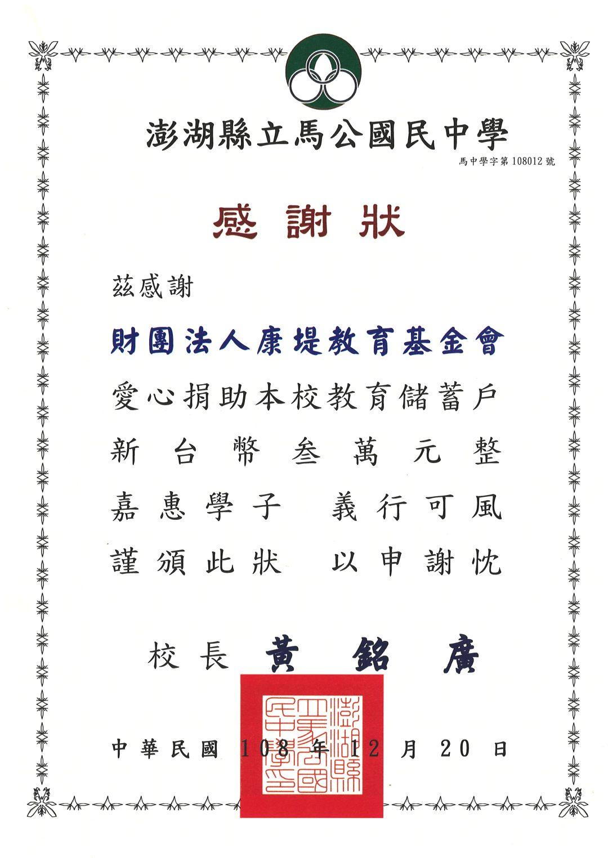 2019澎湖馬公國中 感謝狀