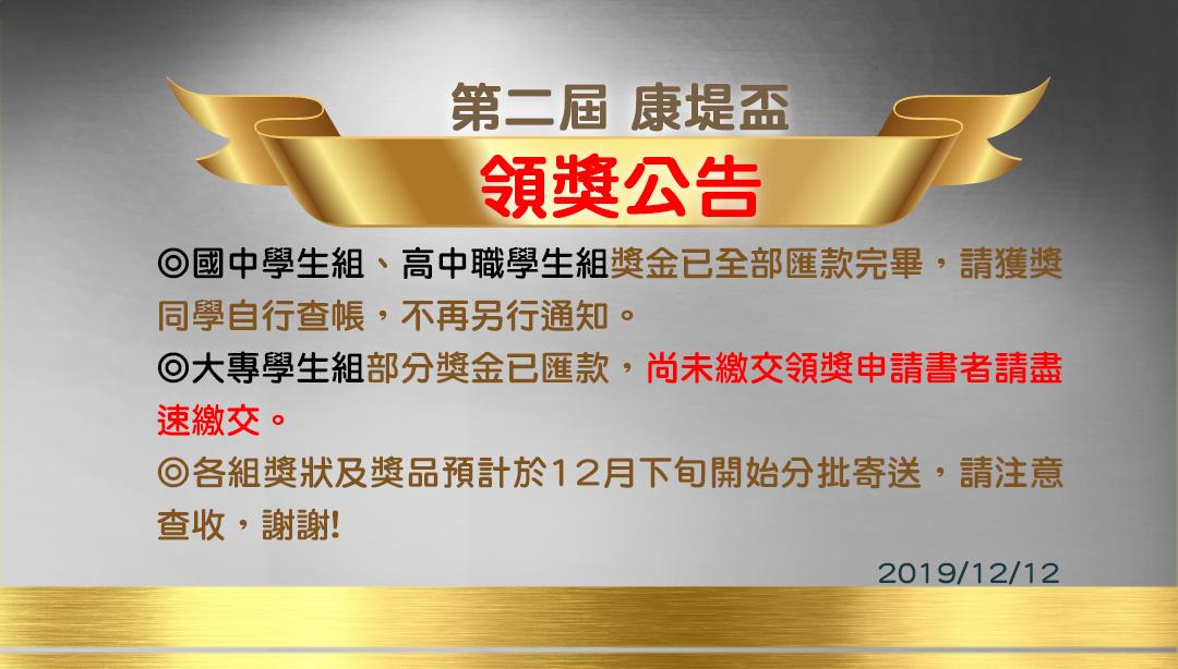 【第2屆康堤盃領獎公告】2019-12-12 拷貝