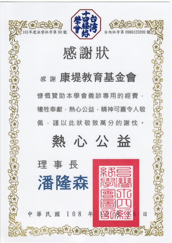 台灣十四經絡學會