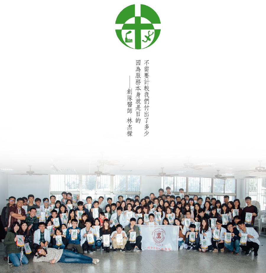 綠十字2020冬四湖隊