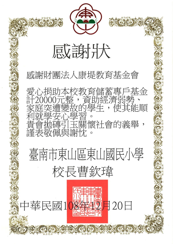 康堤2019年捐助 台南東山國民小學 2萬元整
