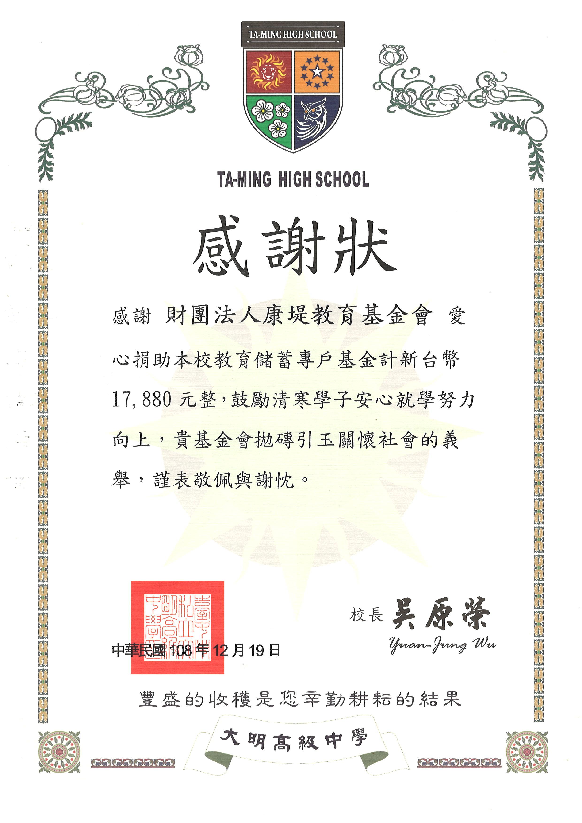 康堤2019年捐助 大明高級中學 (教育儲續戶) 1萬7千8百元整。