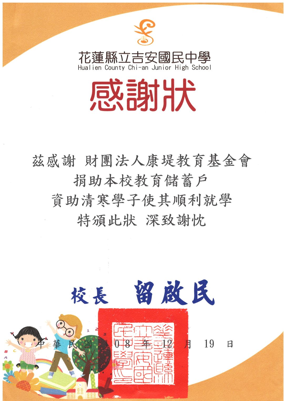 康堤2019年捐助 花蓮吉安國民中學 4萬元整。