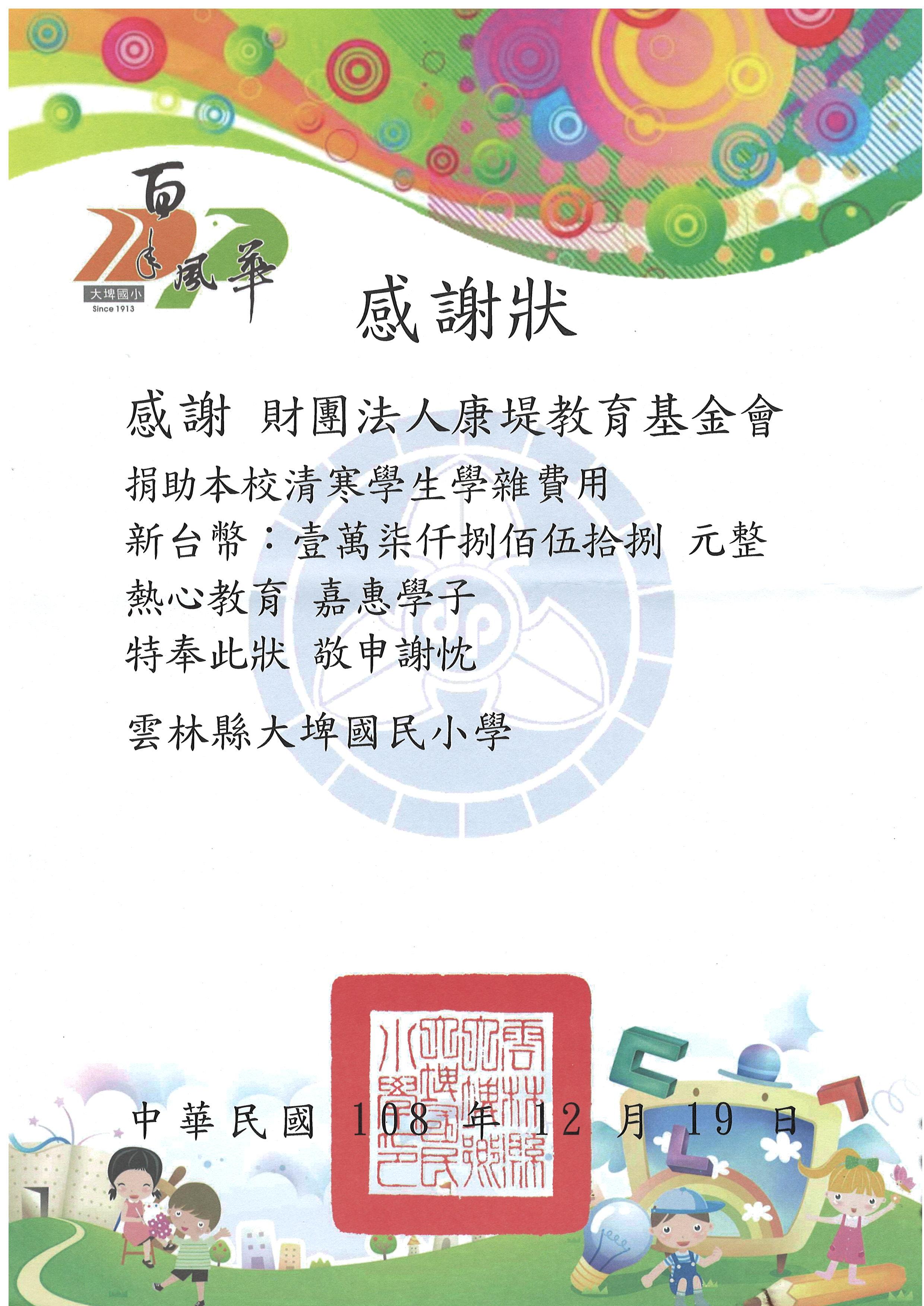 康堤2019年捐助 雲林大埤國民小學 1萬7千8百元。