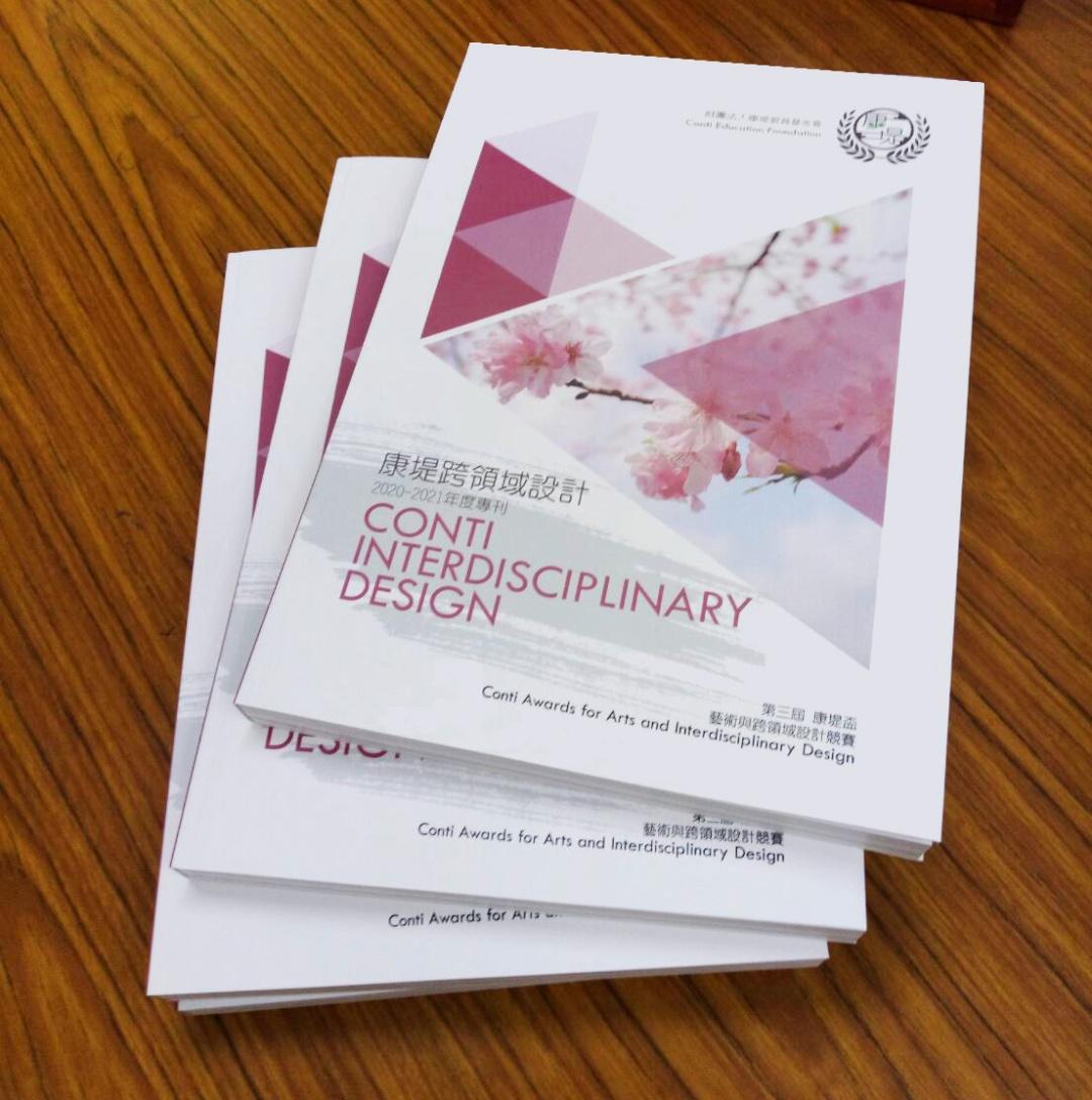 康堤跨領域設計 2020-2021年度專刊